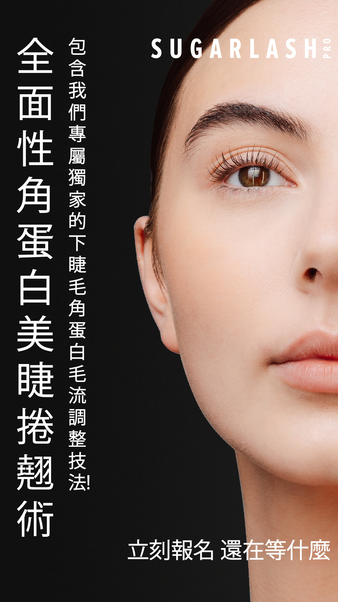 LASH LIFT 360° CHINESE TRADITIONAL